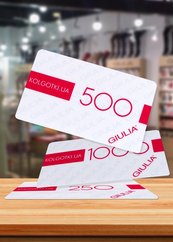 Подарочный Сертификат На 500 Грн от Giulia