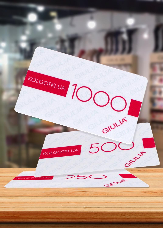 Подарочный Сертификат На 1000 Грн от Giulia